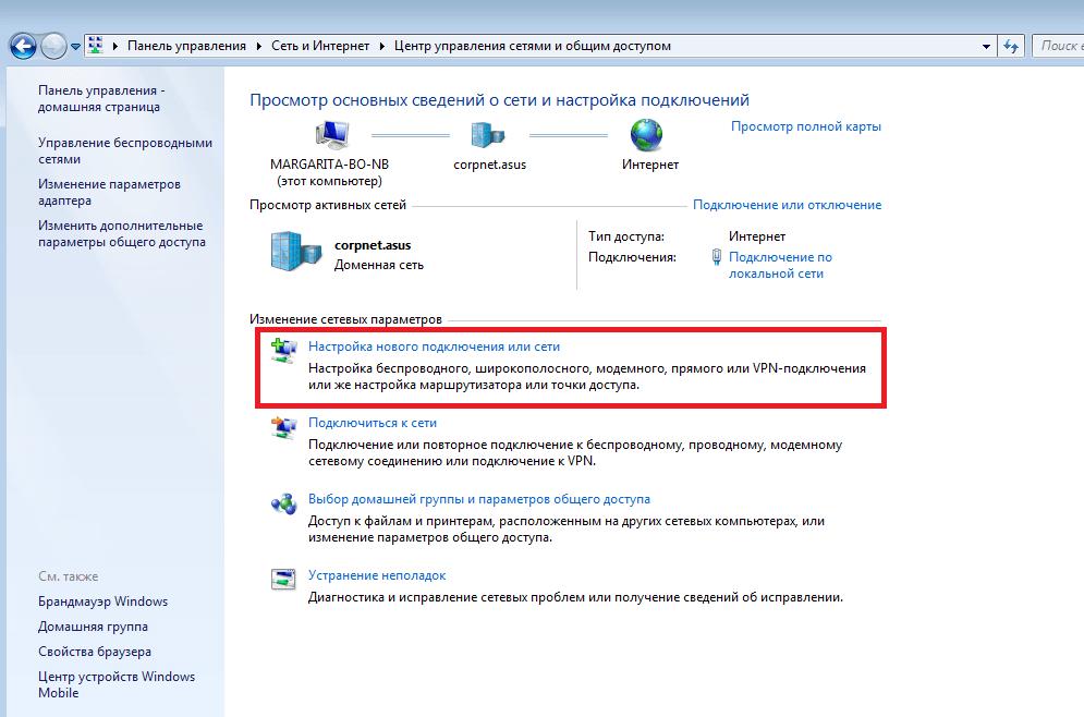Настройка VPN на Windows 7 шаг 1