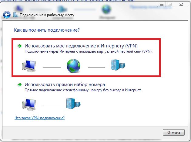 Настройка VPN на Windows 7 шаг 3