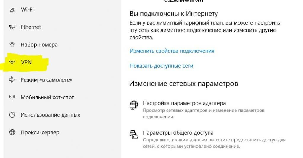 Настройка VPN на Windows 10 шаг 2