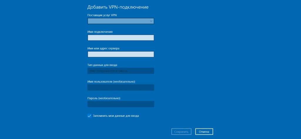 Настройка VPN на Windows 10 шаг 4