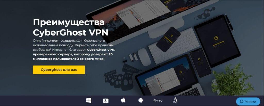 CyberGhost VPN для ПК