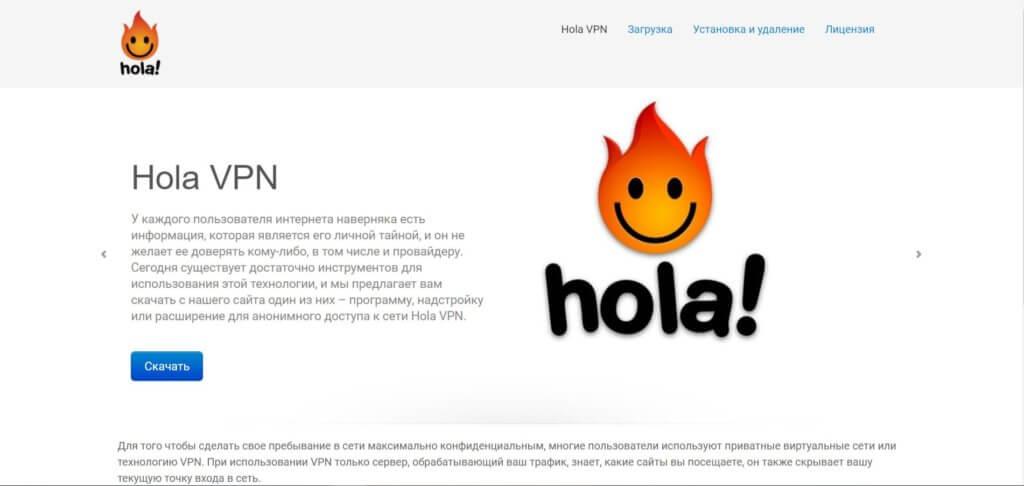 Hola VPN для Яндекс браузера