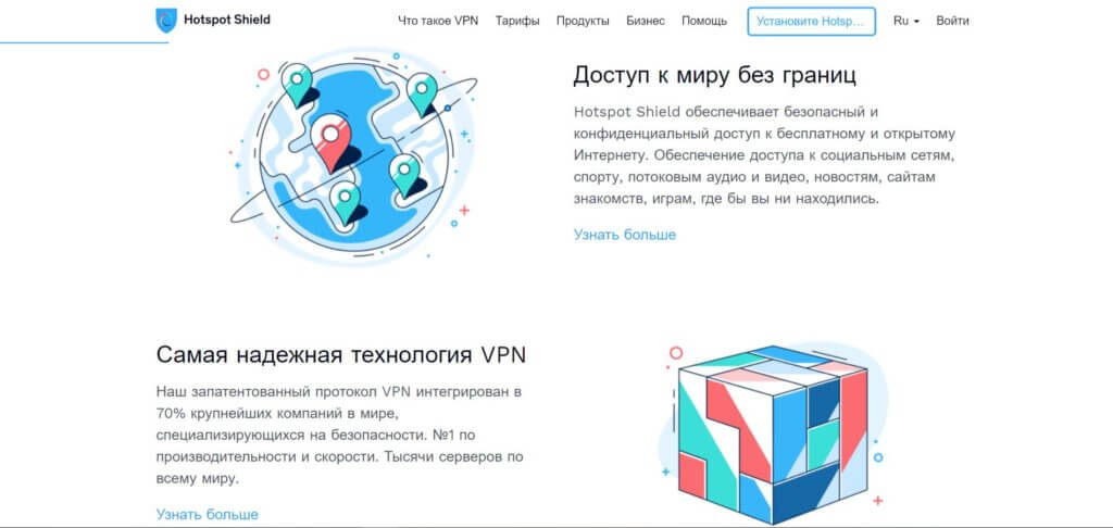Hotspot Shield VPN для браузера Google Chrome