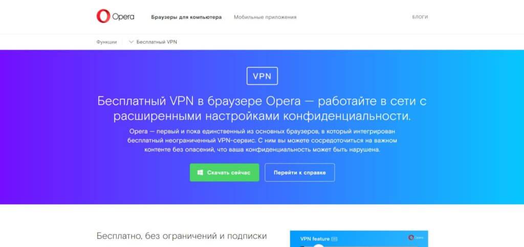 Браузер Opera со встроенным VPN