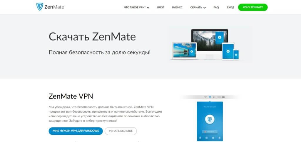 ZenMate VPN для Яндекс Браузера