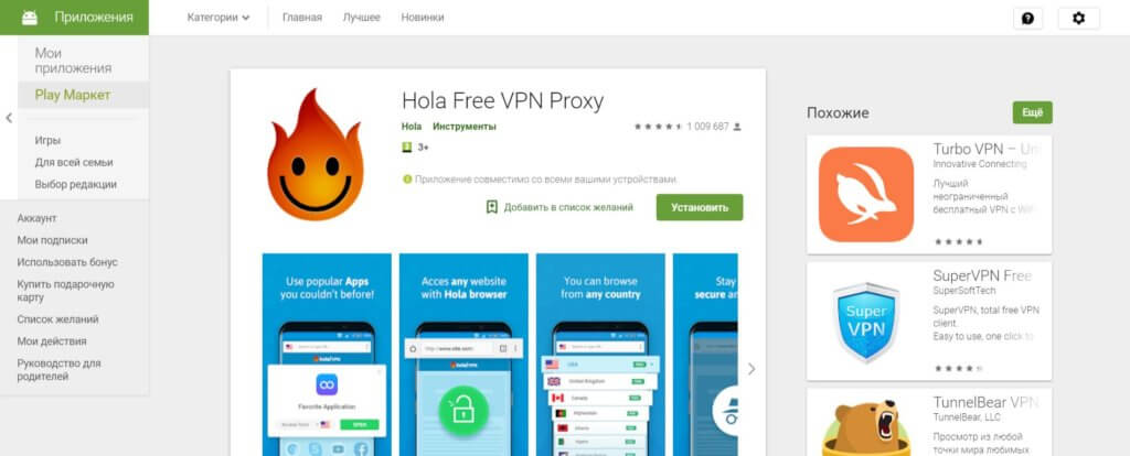 Hola VPN на Android