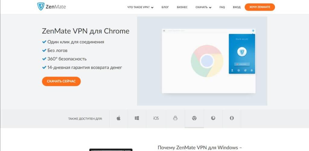 ZenMate VPN для Яндекс.Браузера