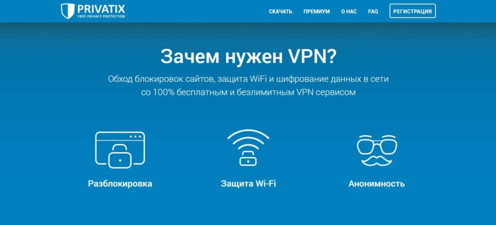 Преимущества Privatix VPN