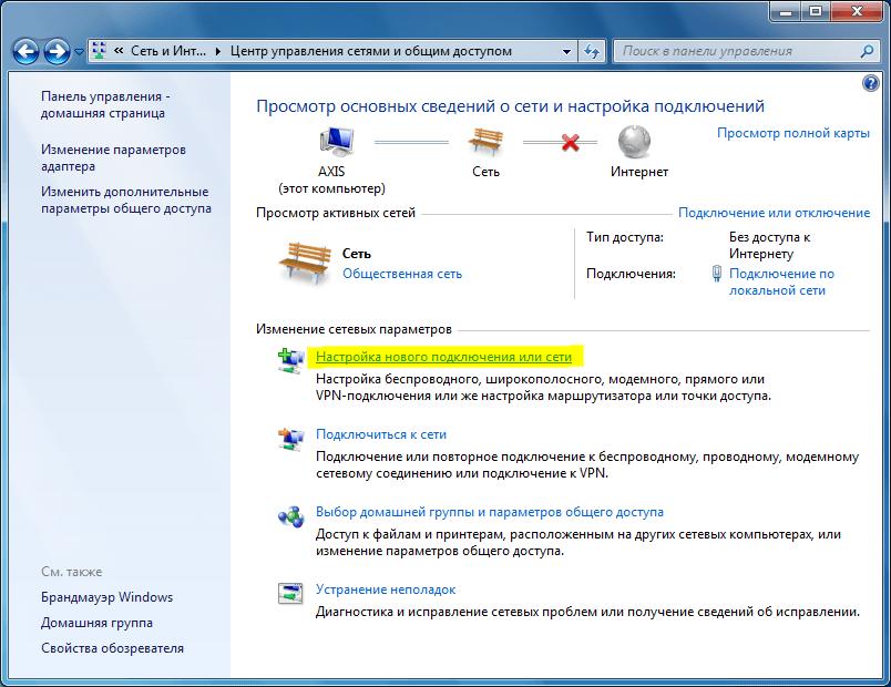 Настройка VPN на Windows 7 - 2