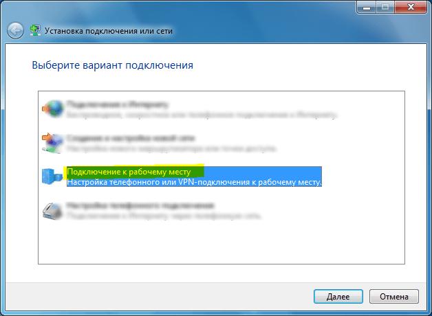 Настройка VPN на Windows 7 - 3