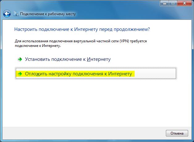 Настройка VPN на Windows 7 - 5