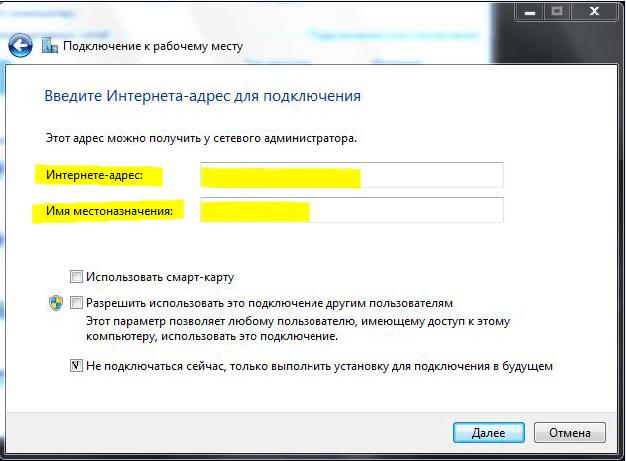 Настройка VPN на Windows 7 - 6