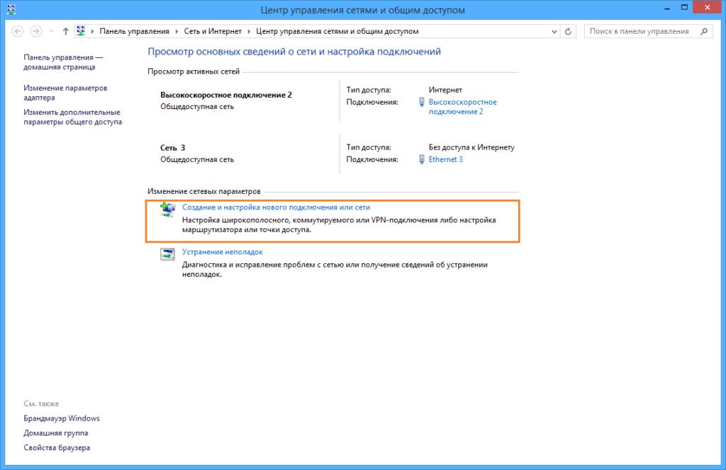 Настройка VPN на Windows 8 - 1