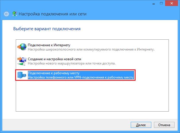 Настройка VPN на Windows 8 - 2