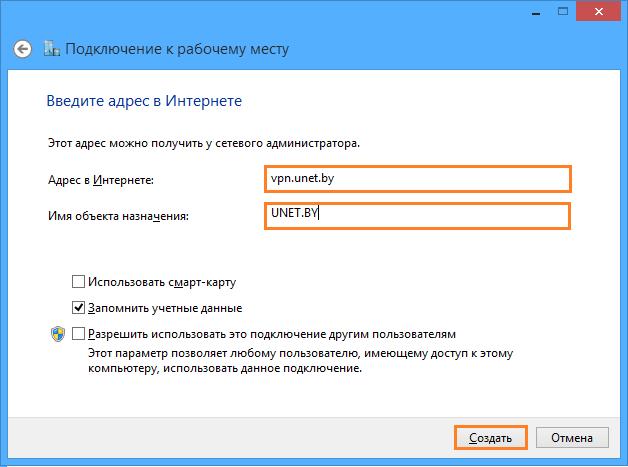 Настройка VPN на Windows 8 - 3