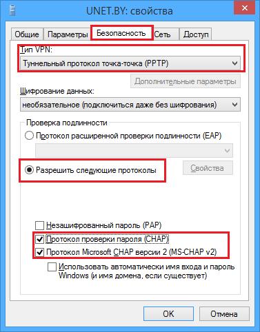 Настройка VPN на Windows 8 - 4