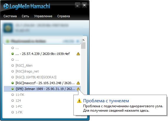 Ошибка подключения к сети в Hamachi