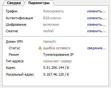 Ошибка сетевого статуса VPN в Hamachi