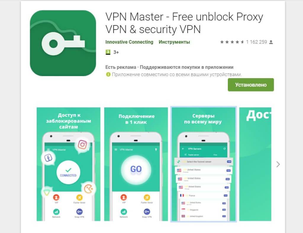Что делать при ошибках VPN Master