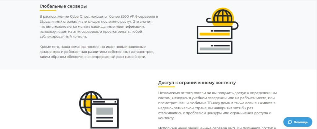 CyberGhost VPN для смартфонов