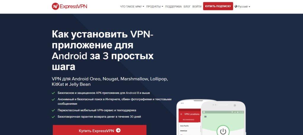 ExpressVPN для мобильных устройств