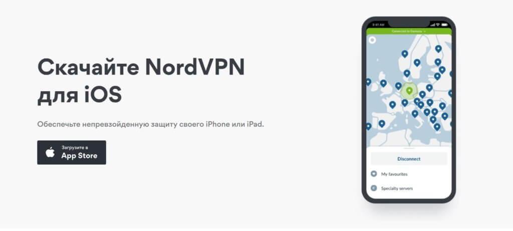 NordVPN для iOS