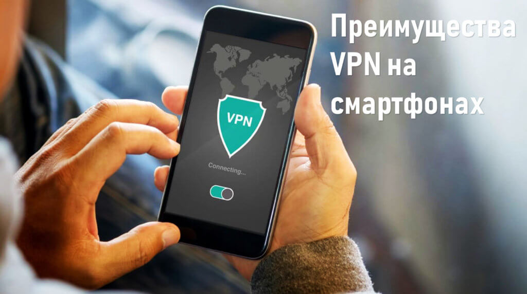 Преимущества VPN на смартфонах