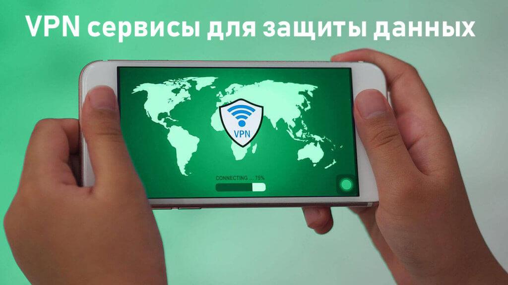Защита данных через VPN